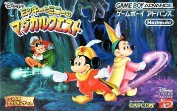 Disney's Magical Quest Starring Mickey And Minnie (Eurasia)