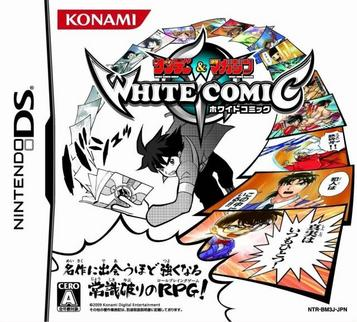 Shounen Sunday & Shounen Magazine White Comic (JP)