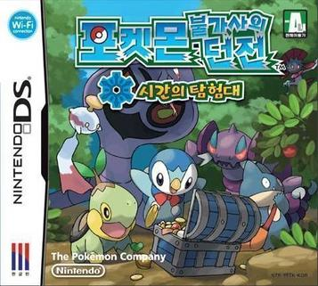 Pokemon Mystery Dungeon - Explorers Of Time (CoolPoint)