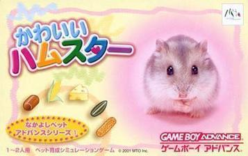 Nakayoshi Pet Advance Series 1 Kawaii Hamster (Chakky)