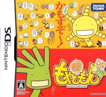 Moyashimon DS - Tales Of Agriculture (JP)(MHS)