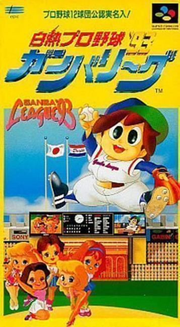 Hakunetsu Professional Baseball Ganba League '93 (Beta)