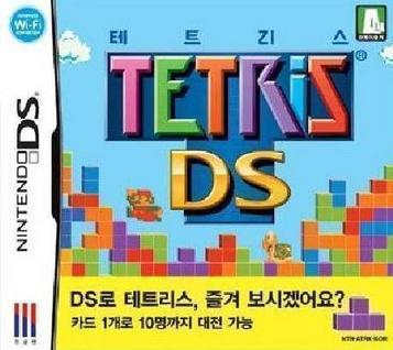 Tetris DS (Sir VG)